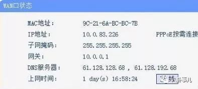 电脑路由器和猫连接错误问题,问题分析和解决方法 6