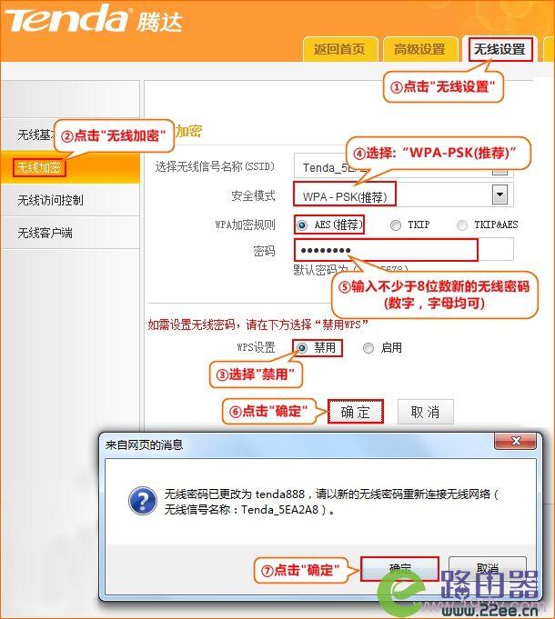 腾达(Tenda)FH305路由器设置WiFi密码和名称 5