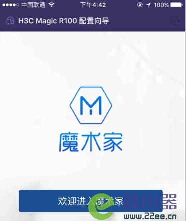 魔术家H3C R100路由器联网设置步骤(无电脑) 6
