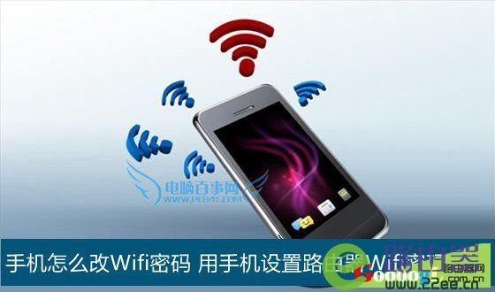 通过手机修改TP-Link无线路由器密码更方便 1