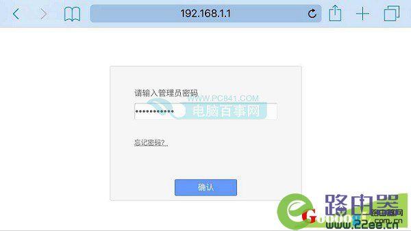 通过手机修改TP-Link无线路由器密码更方便 3