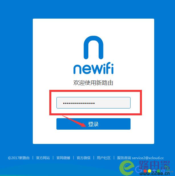 newifi新路由3设置教程