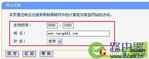 路由器如何设置域名过滤,路由器禁止网站域名访问设置 3