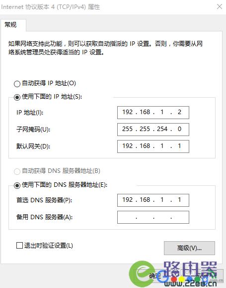 两台无线路由器如何设置不同IP访问 2
