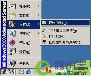 磊科路由器NR205P设置上网说明书 3