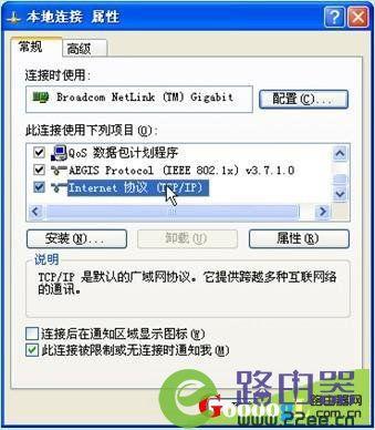磊科路由器NR205P设置上网说明书 13