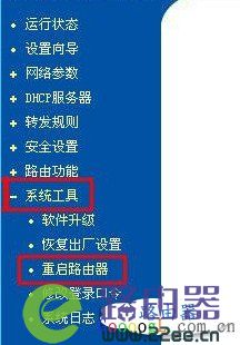 如何正确的设置宽带路由器具体步骤 12