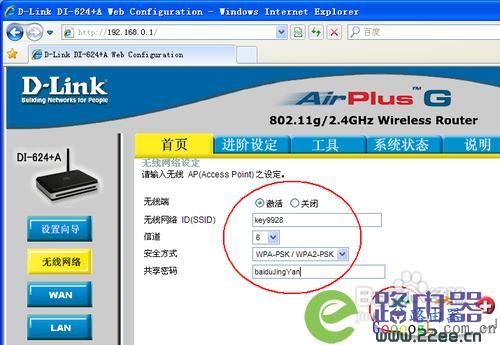 路由器设置好了不会更改无线密码,WIFI密码修改安全教程 7