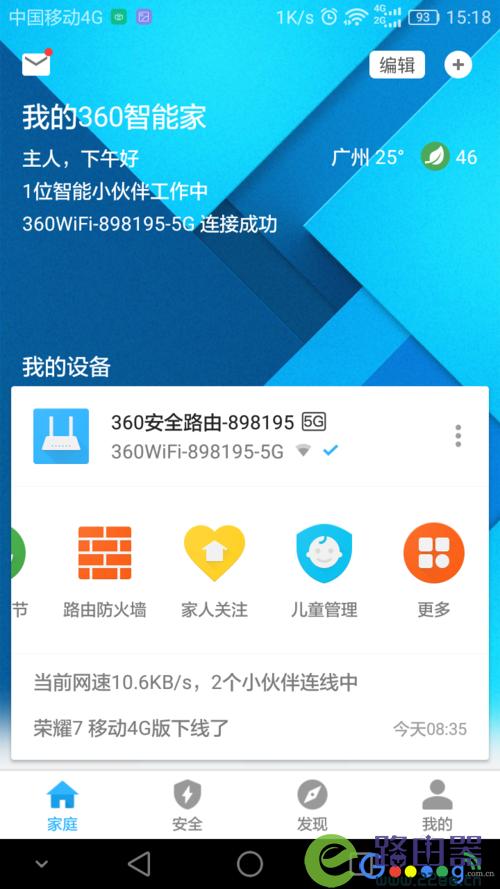 360安全路由器怎样备份的手机照片