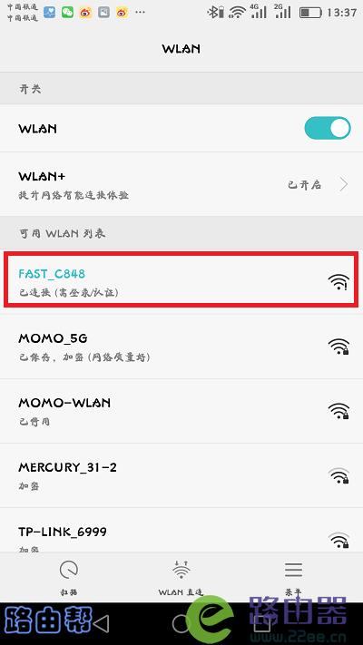 迅捷(fast)fw300r路由器用手机怎么设置? 3