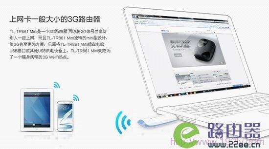TP-Link TL-TR861 mini 3G路由器设置指南 1