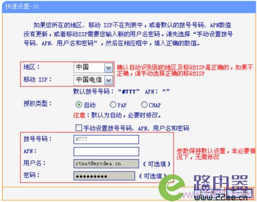TP-Link TL-MR12U 3G路由器3G上网设置 7