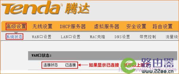 腾达(Tenda)N300无线路由器ADSL上网设置 7