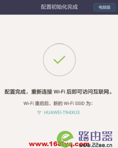 华为路由器Q1手机设置教程 7