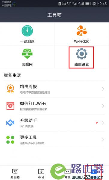 小米路由器3G用手机怎么改WIFI密码? 6