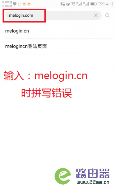 melogin.cn登陆界面打不开怎么办? 4