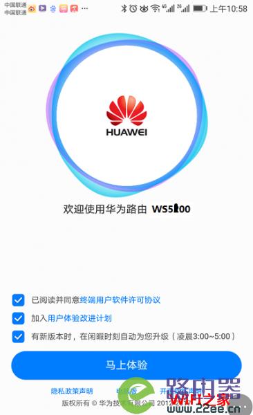 华为(HUAWEI)WS5100 手机怎么设置?