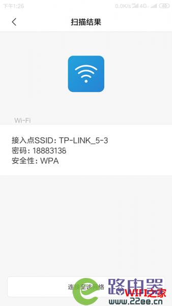 wifi密码忘了怎么办