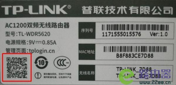 tp路由器ip地址是什么 2