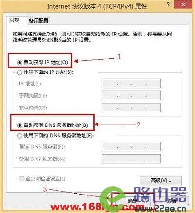 Win8如何修改wifi密码? 2