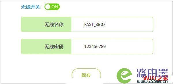 falogin.cn修改密码网页
