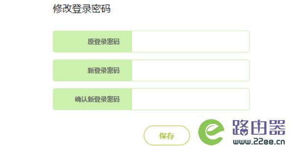tplogin.cn修改密码