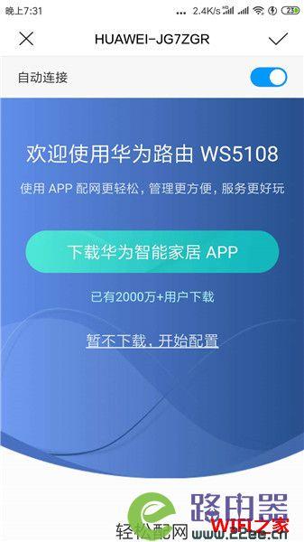 华为WS5108路由器怎么设置