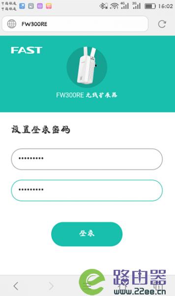 迅捷(FAST)FW310RE登录密码是多少? 2