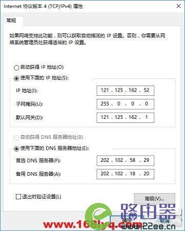 宽带自动获取ip和固定ip和拨号上网地址怎么选择? 3