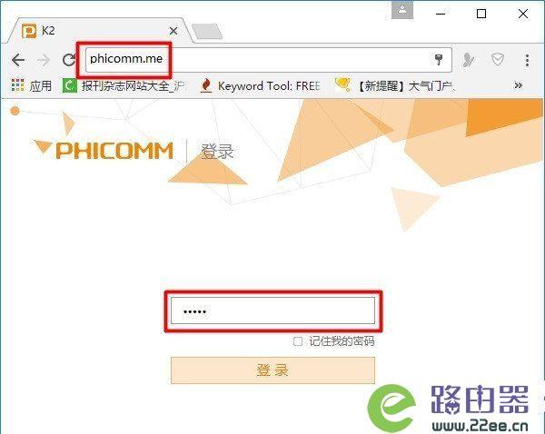 phicomm登录页面 1