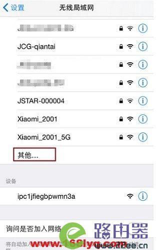 苹果iphone手机连接隐藏wifi方法 1