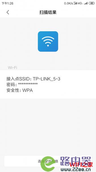 怎么分享wifi密码 3