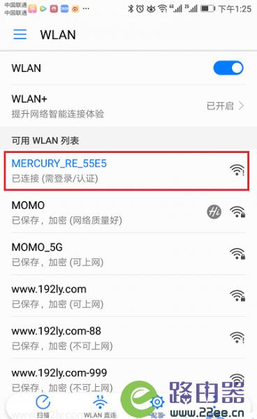 melogin.cn创建登录密码 2
