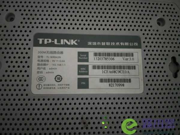 tp-link管理员密码