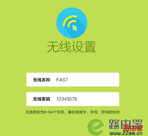 迅捷(fast)FW450R千兆版无线路由器设置 7
