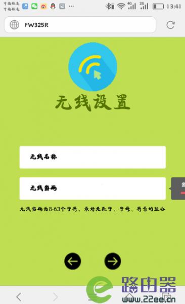 falogin.cn管理页面进入