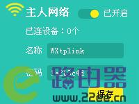 TPLINK路由器最新微信扫码连接WIFI功能设置