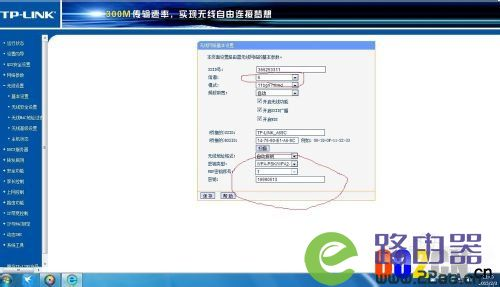 得到别人WIFI密码再通过路由器WDS功能免费上网方法