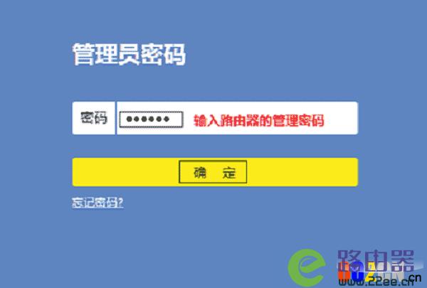 TL-WR841N路由器默认登录密码是多少 3