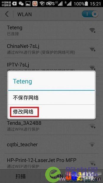 解决在手机上打开192.168.1.253显示找不到网页
