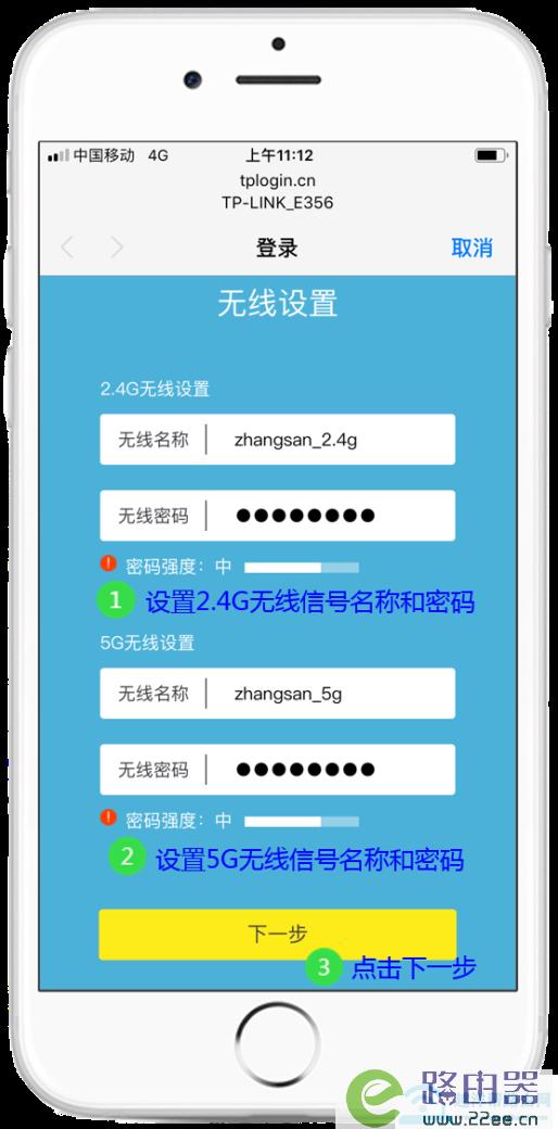 tplink电力线Wi-Fi扩展套装如何使用手机设置?【图】